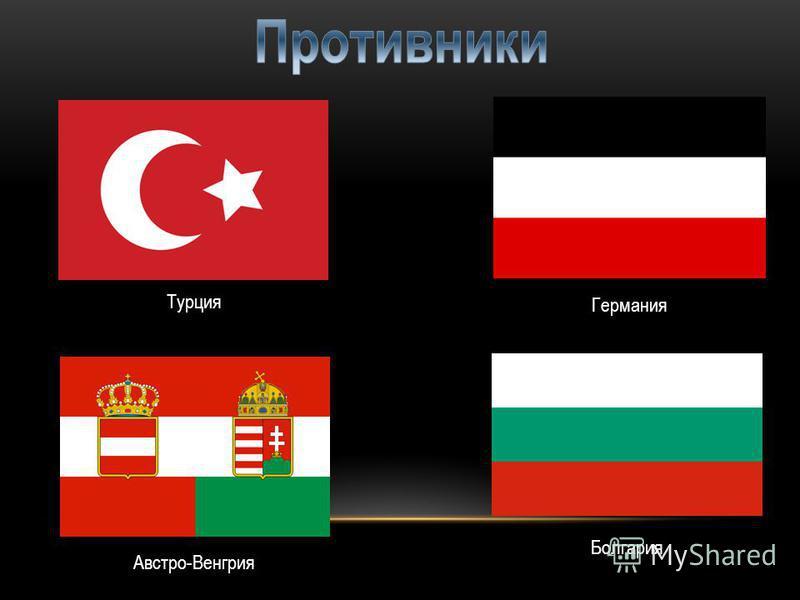 Австро-Венгрия Германия Турция Болгария