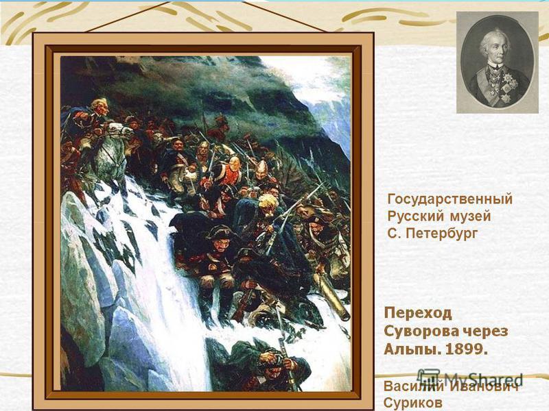Служба Василий Иванович Суриков Государственный Русский музей С. Петербург