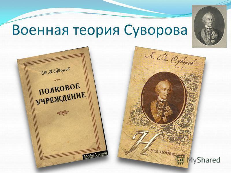 Военная теория Суворова