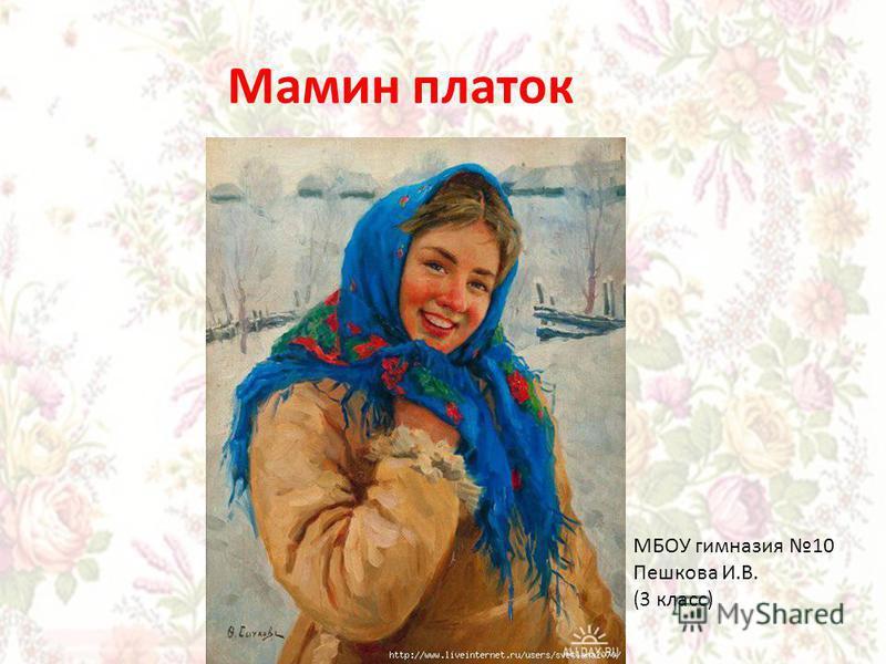Мамин платок МБОУ гимназия 10 Пешкова И.В. (3 класс)