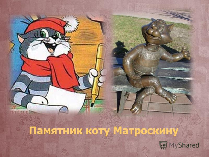 Памятник коту Матроскину