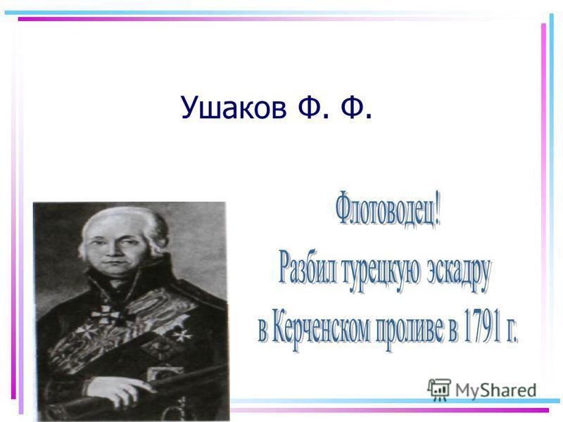 Ушаков Ф. Ф.