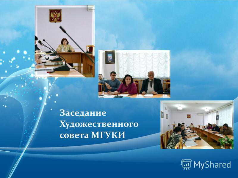 Заседание Художественного совета МГУКИ
