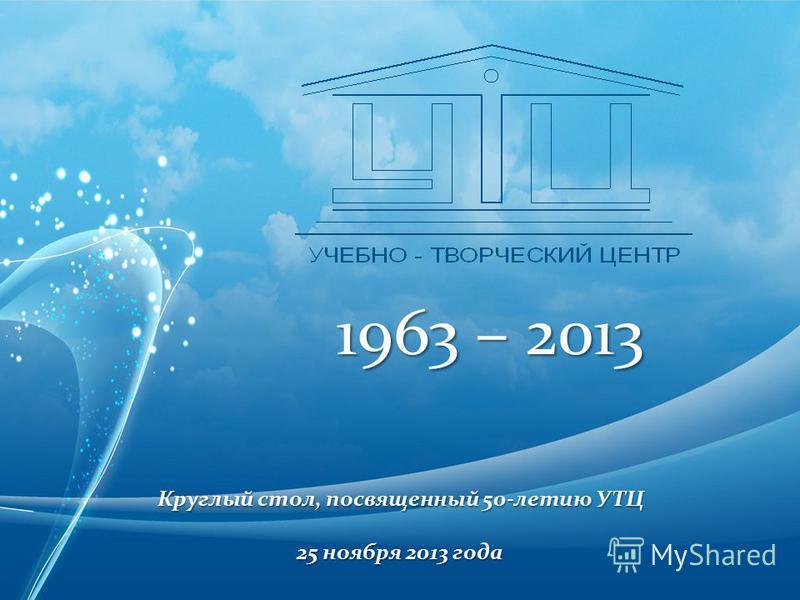 1963 – 2013 Круглый стол, посвященный 50-летию УТЦ 25 ноября 2013 года