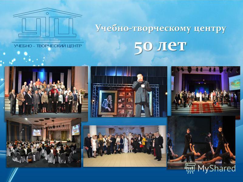 Учебно-творческому центру 50 лет