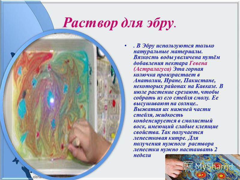 Эбру это танец красок, которые, переплетаясь между собой, создают уникальные узоры. Каждая картина уникальна и неповторима.