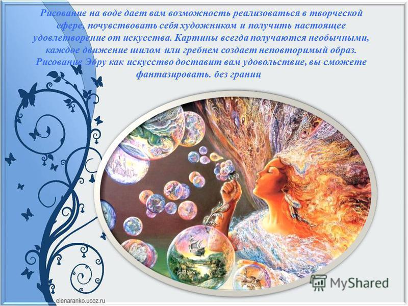 Краски для рисования эбру. Краски (бойалар). Краски для эбру включают в себя натуральный пигмент, воду и желчь. Они оочень жидкие по консистенции, по сути цветная вода. Для изготовления красок эбру используются следующие нерастворимые пигменты: Желты