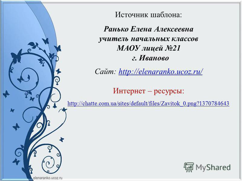 Интернет- ресурсы http://art.podarkiwsem.ru/index.php/risova nie-na-vode http://art.podarkiwsem.ru/index.php/risova nie-na-vode http://risuyu.com/risovanie-na-vode-html/ http://risuyu.com/risovanie-na-vode-html/ http://yandex.ru/video/search?text=%D1