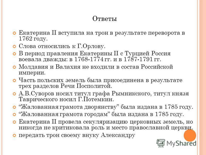 Екатерина II вступила на трон в результате переворота в 1762 году. Слова относились к Г.Орлову. В период правления Екатерины II с Турцией Россия воевала дважды: в 1768-1774 гг. и в 1787-1791 гг. Молдавия и Валахия не входили в состав Российской импер
