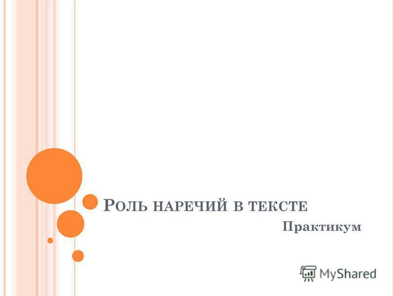 Р ОЛЬ НАРЕЧИЙ В ТЕКСТЕ Практикум