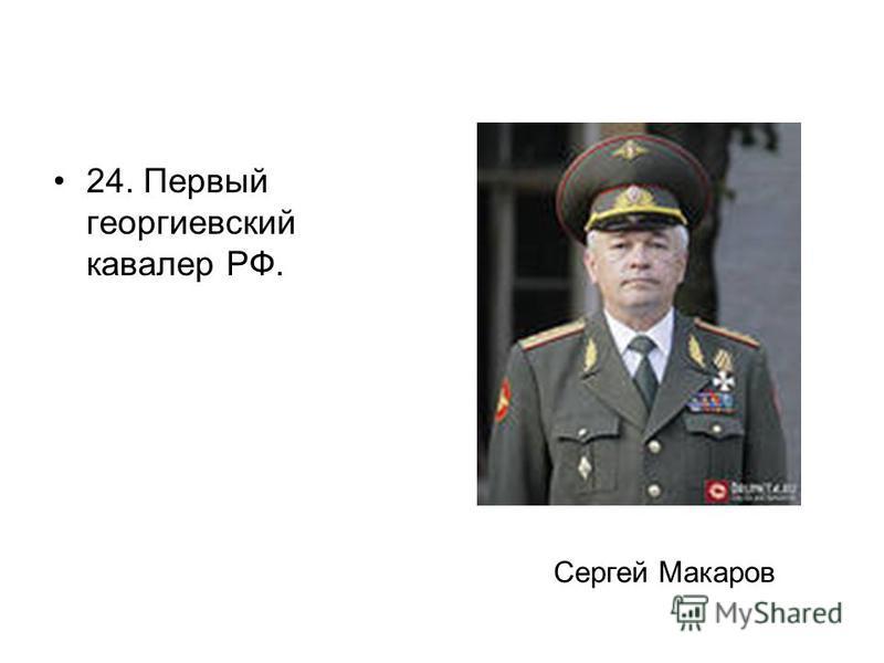 24. Первый георгиевский кавалер РФ. Сергей Макаров