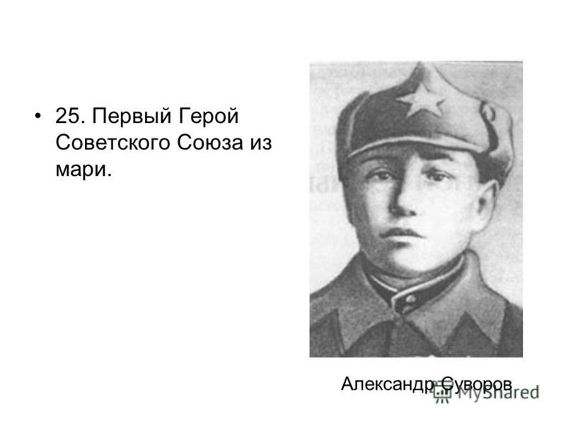 25. Первый Герой Советского Союза из мари. Александр Суворов