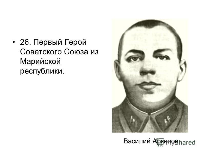 26. Первый Герой Советского Союза из Марийской республики. Василий Архипов