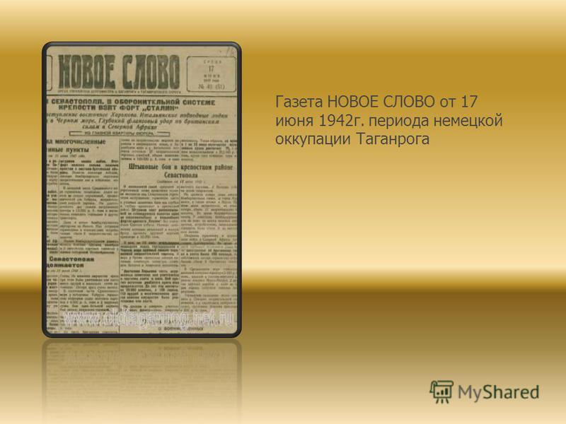 Газета НОВОЕ СЛОВО от 17 июня 1942 г. периода немецкой оккупации Таганрога