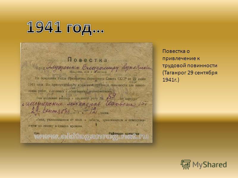 Повестка о привлечение к трудовой повинности (Таганрог 29 сентября 1941 г.)