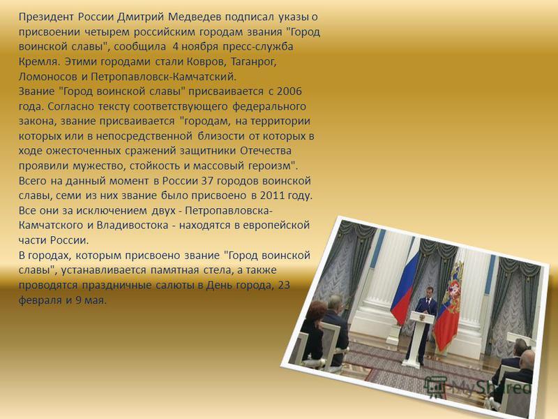 Президент России Дмитрий Медведев подписал указы о присвоении четырем российским городам звания