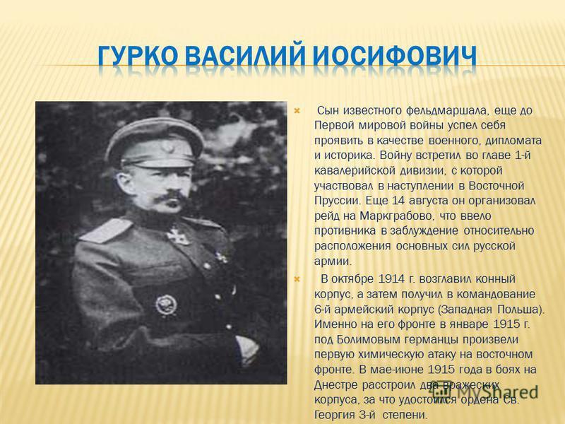 Сын известного фельдмаршала, еще до Первой мировой войны успел себя проявить в качестве военного, дипломата и историка. Войну встретил во главе 1-й кавалерийской дивизии, с которой участвовал в наступлении в Восточной Пруссии. Еще 14 августа он орган