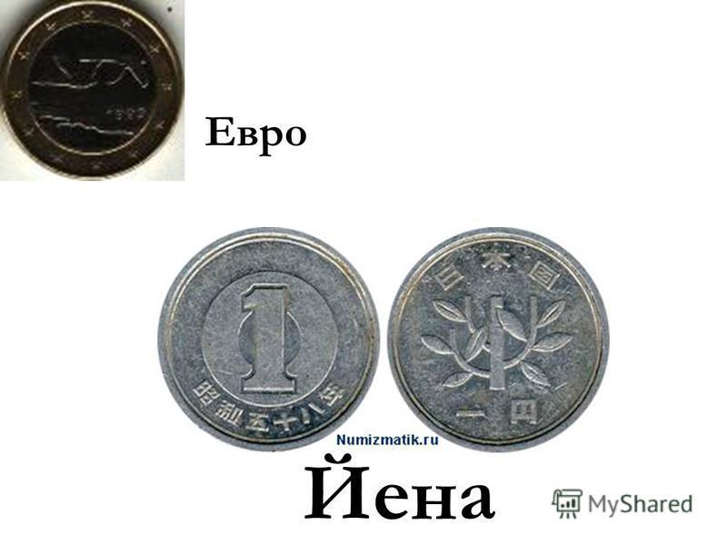 Евро Йена
