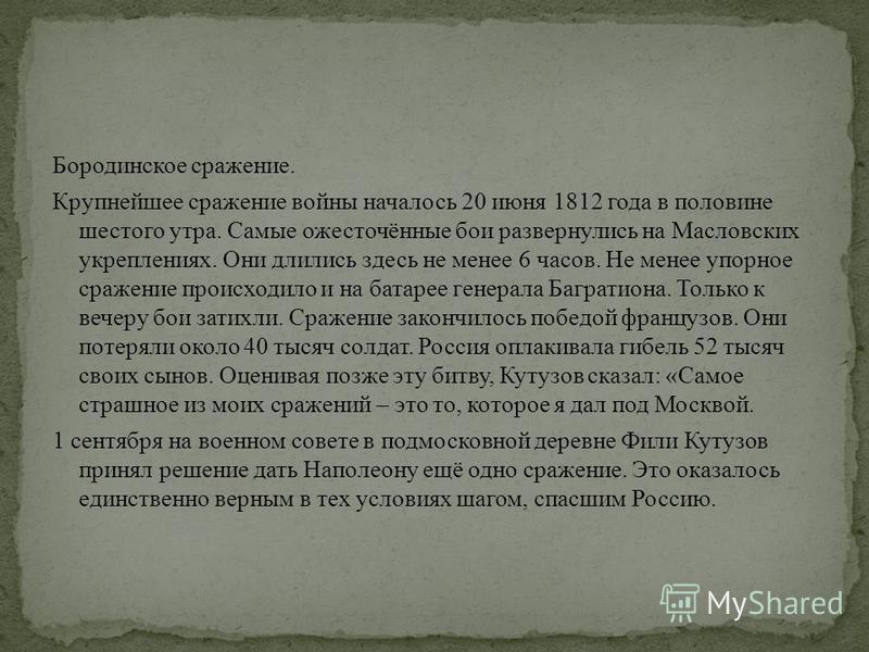 Бородинское сражение. Крупнейшее сражение войны началось 20 июня 1812 года в половине шестого утра. Самые ожесточённые бои развернулись на Масловских укреплениях. Они длились здесь не менее 6 часов. Не менее упорное сражение происходило и на батарее