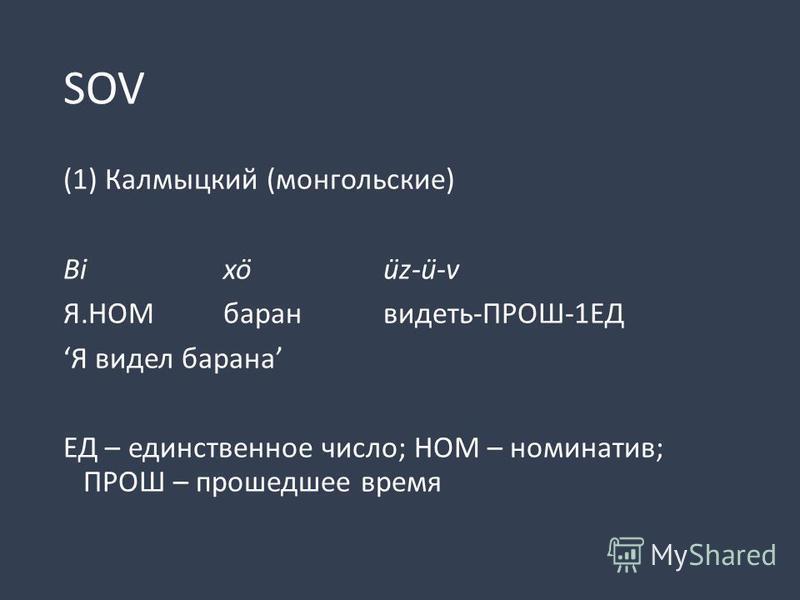 1. Порядок слов S – подлежащее (subject) V – сказуемое (verb) O – прямое дополнение (object)
