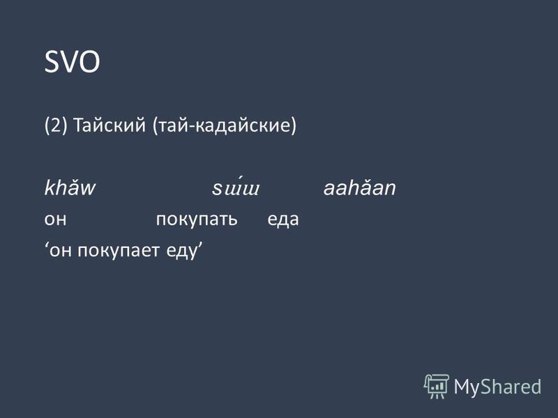 SOV (1) Калмыцкий (монгольские) Bi xö üz-ü̈-v Я.НОМбаранвидеть-ПРОШ-1ЕД Я видел барана ЕД – единственное число; НОМ – номинатив; ПРОШ – прошедшее время