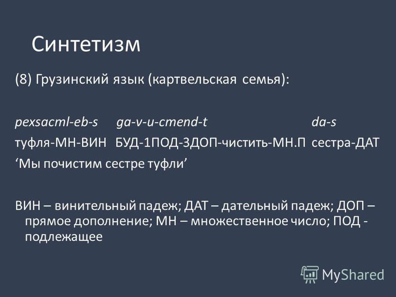 Синтетизм (7) Русский язык Ан-я взя-л-а мо-ю красив-ую книг-у