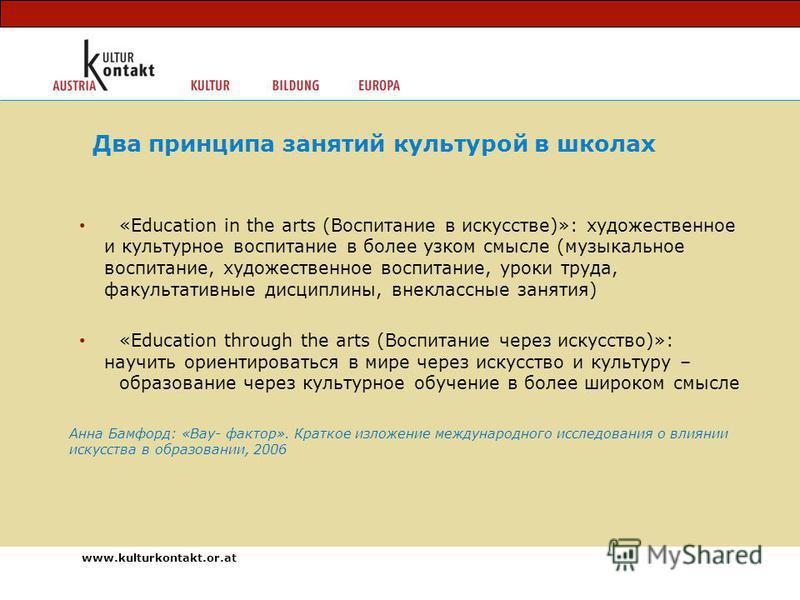 «Education in the arts (Воспитание в искусстве)»: художественное и культурное воспитание в более узком смысле (музыкальное воспитание, художественное воспитание, уроки труда, факультативные дисциплины, внеклассные занятия) «Education through the arts