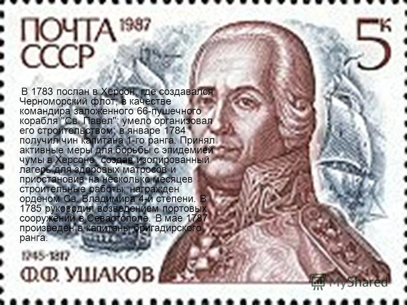 В 1780 некоторое время возглавлял придворную флотилию, а затем перешел в распоряжение Адмиралтейств-коллегии. В мае 1781 стал капитаном 66-пушечного линейного корабля