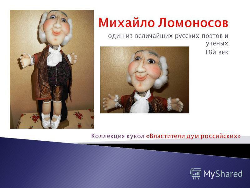 Михайло Ломоносов один из величайших русских поэтов и ученых 18 й век