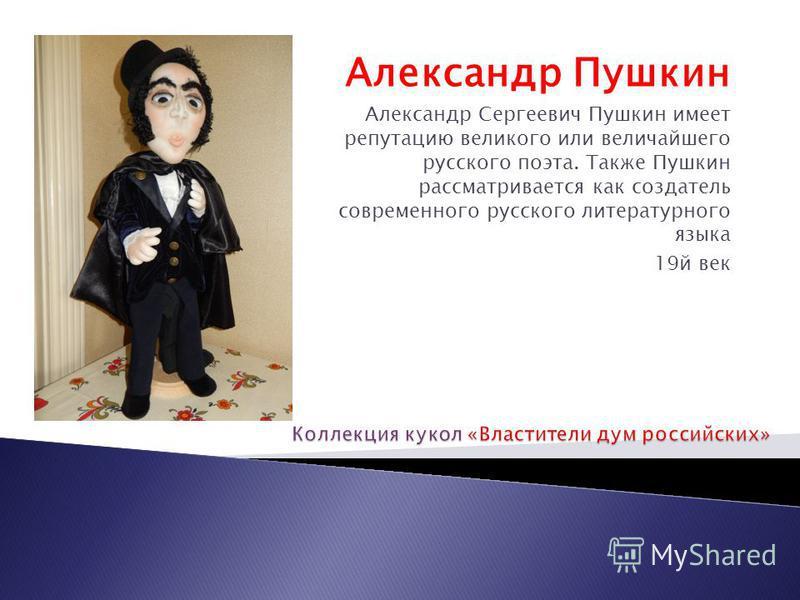 Александр Пушкин Александр Сергеевич Пушкин имеет репутацию великого или величайшего русского поэта. Также Пушкин рассматривается как создатель современного русского литературного языка 19 й век