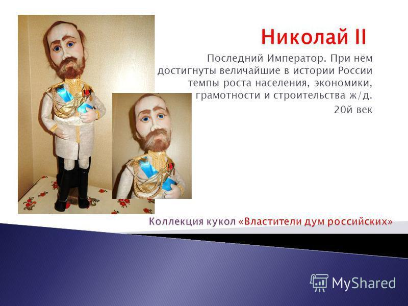 Николай II Последний Император. При нём достигнуты величайшие в истории России темпы роста населения, экономики, грамотности и строительства ж/д. 20 й век