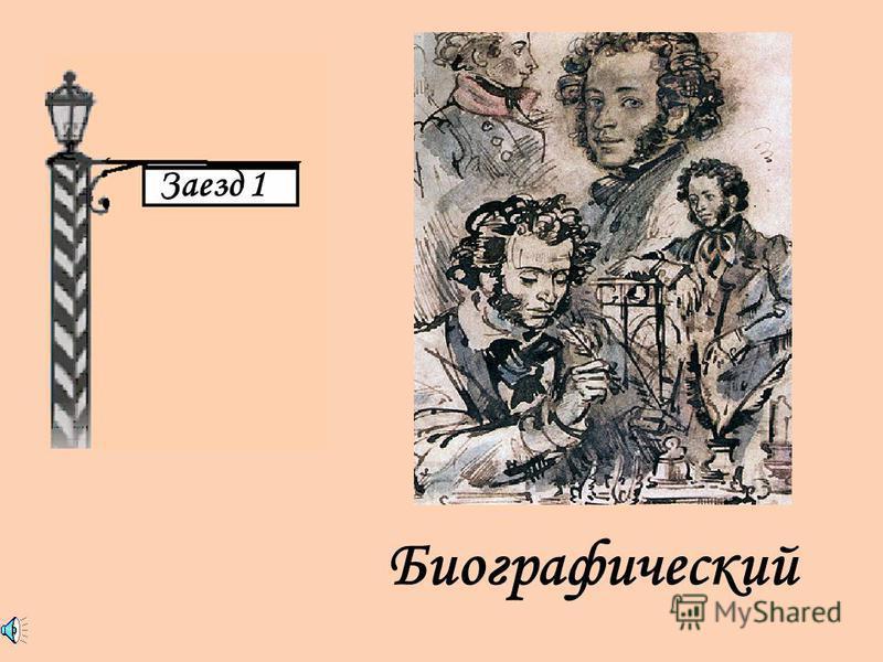Биографический Заезд 1