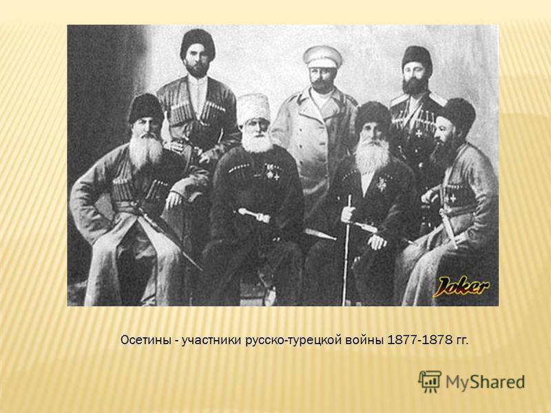Осетины - участники русско-турецкой войны 1877-1878 гг.