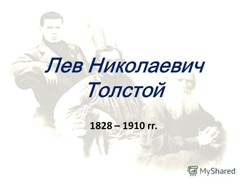 Лев Николаевич Толстой 1828 – 1910 гг.