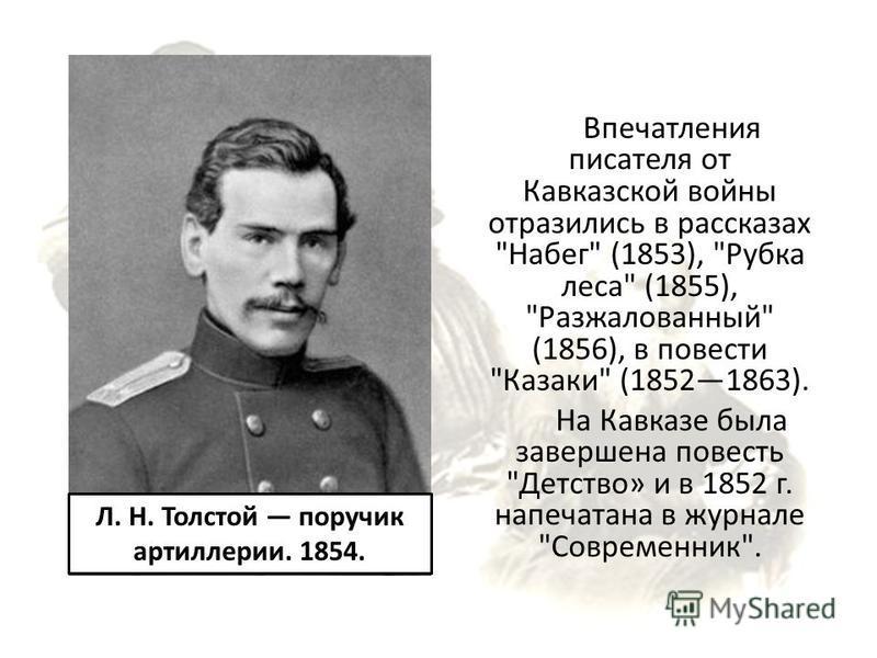 Л. Н. Толстой поручик артиллерии. 1854. Впечатления писателя от Кавказской войны отразились в рассказах