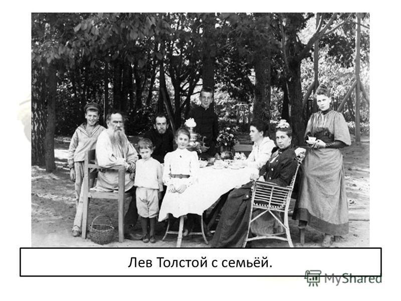Лев Толстой с семьёй.