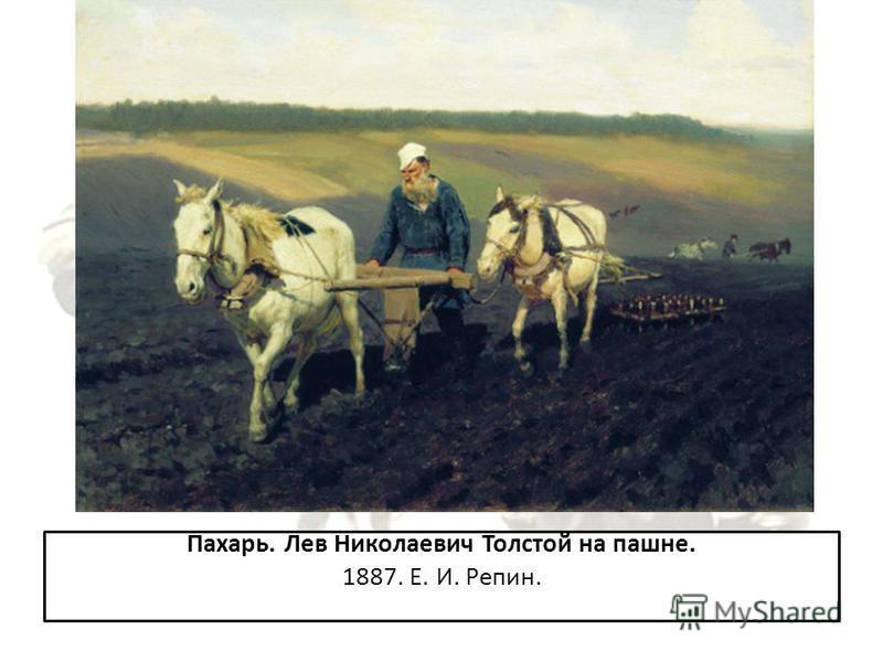 Пахарь. Лев Николаевич Толстой на пашне. 1887. Е. И. Репин.