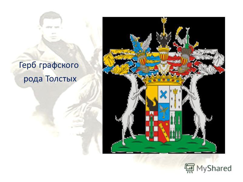 Герб графского рода Толстых