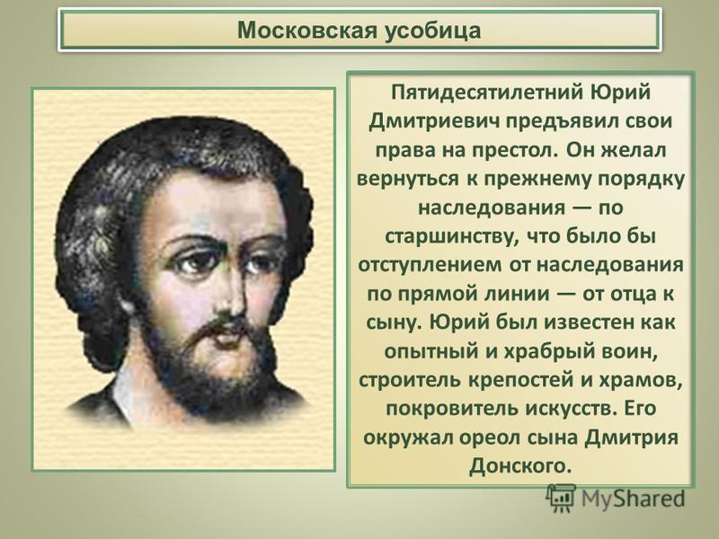 Пятидесятилетний Юрий Дмитриевич предъявил свои права на престол. Он желал вернуться к прежнему порядку наследования по старшинству, что было бы отступлением от наследования по прямой линии от отца к сыну. Юрий был известен как опытный и храбрый воин