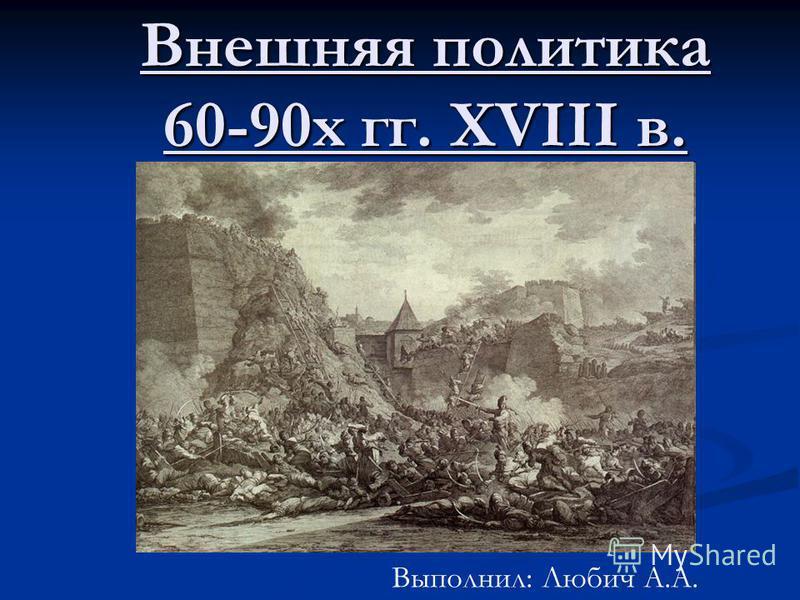 Внешняя политика 60-90 х гг. XVIII в. Выполнил: Любич А.А.