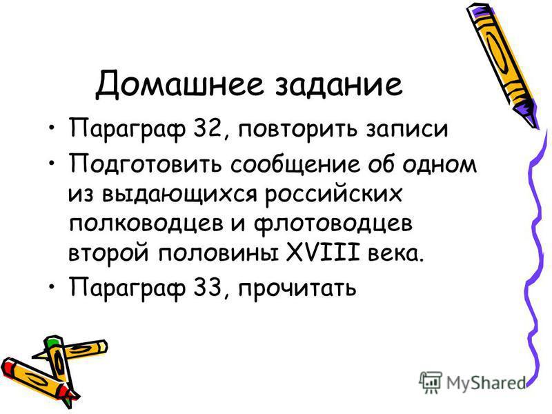 Домашнее задание Параграф 32, повторить записи Подготовить сообщение об одном из выдающихся российских полководцев и флотоводцев второй половины XVIII века. Параграф 33, прочитать