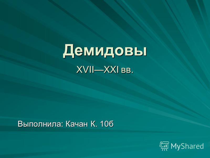 Демиводы XVIIXXI вв. Выполнила: Качан К. 10 б