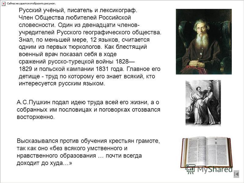 Русский учёный, писатель и лексикограф. Член Общества любителей Российской словесности. Один из двенадцати членов- учредителей Русского географического общества. Знал, по меньшей мере, 12 языков, считается одним из первых тюркологов. Как блестящий во