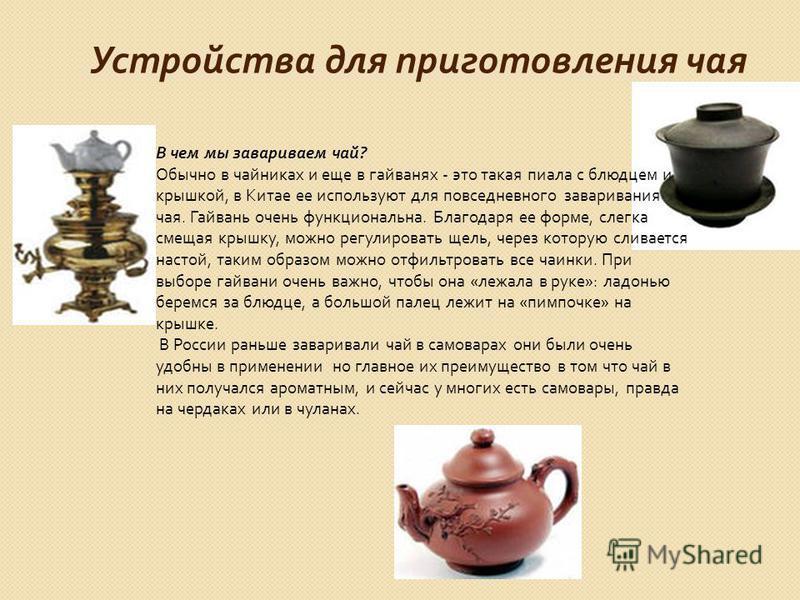 Устройства для приготовления чая В чем мы завариваем чай ? Обычно в чайниках и еще в гайванях - это такая пиала с блюдцем и крышкой, в Китае ее используют для повседневного заваривания чая. Гайвань очень функциональна. Благодаря ее форме, слегка смещ