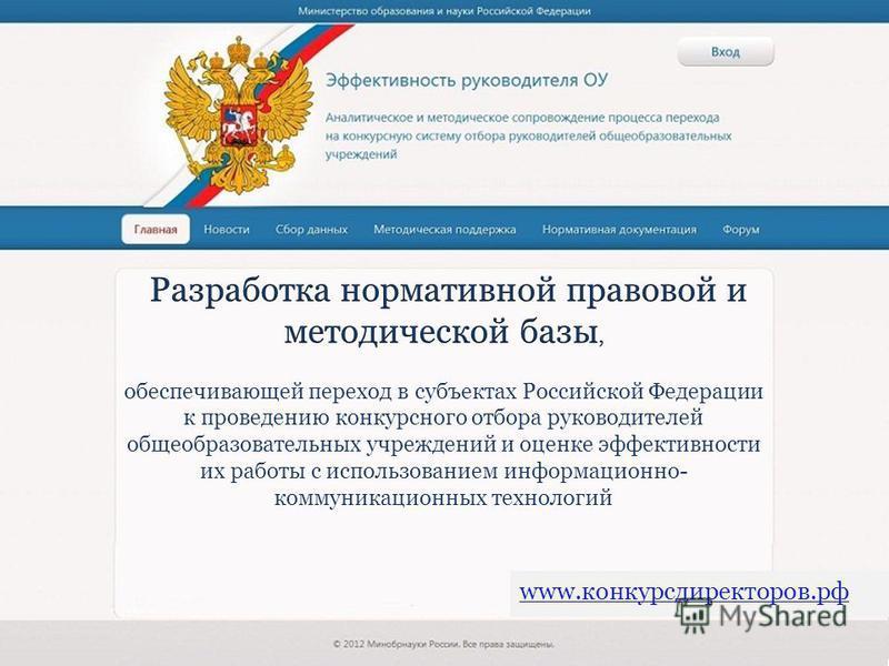www.конкурсдиректоров.рф