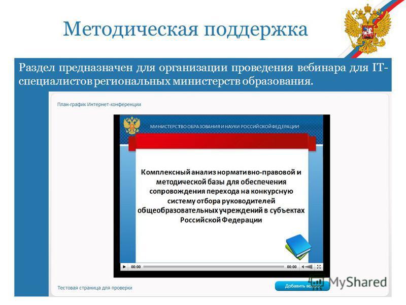 Методическая поддержка Раздел предназначен для организации проведения вебинара для IT- специалистов региональных министерств образования.