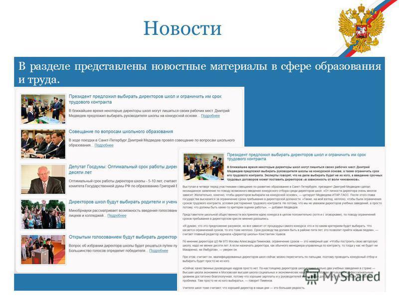 Новости В разделе представлены новостные материалы в сфере образования и труда.