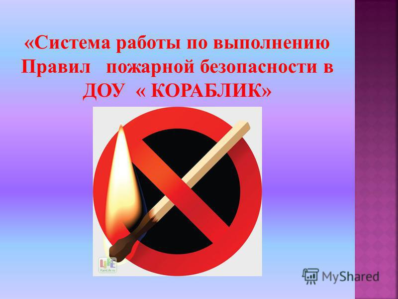 «Система работы по выполнению Правил пожарной безопасности в ДОУ « КОРАБЛИК»