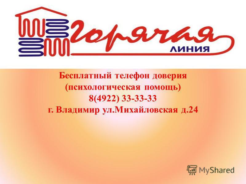 Бесплатный телефон доверия (психологическая помощь) 8(4922) 33-33-33 г. Владимир ул.Михайловская д.24