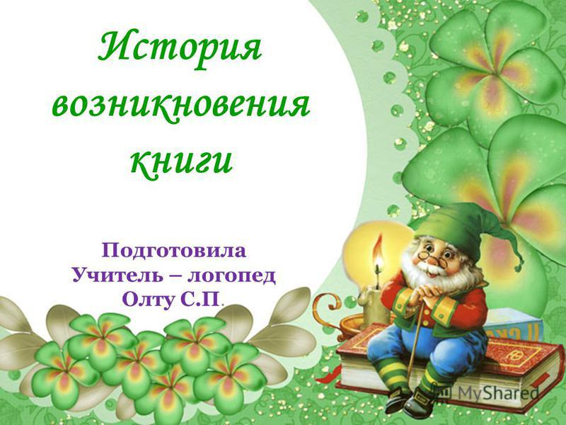 История возникновения книги Подготовила Учитель – логопед Олту С.П.
